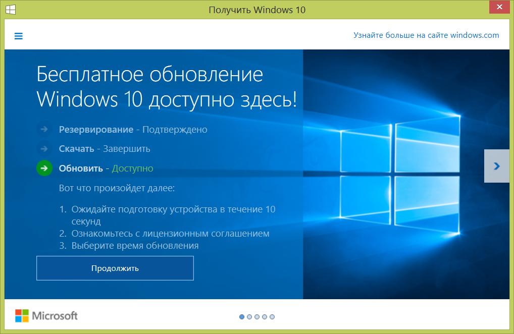 Как бесплатно обновить windows 7 до windows 10.