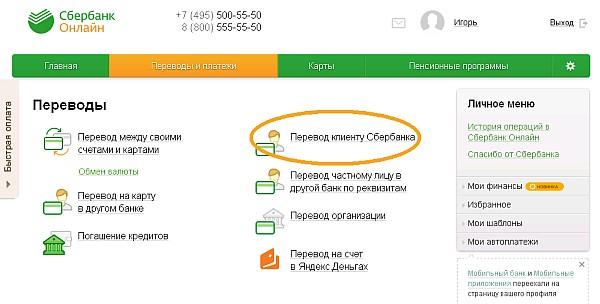 Как сделать перевод из мобильного банка сбербанк